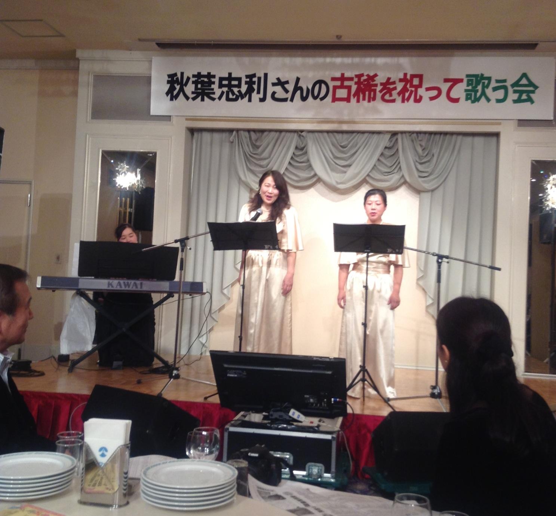 秋葉さんの古希を祝って歌う会が開かれています。