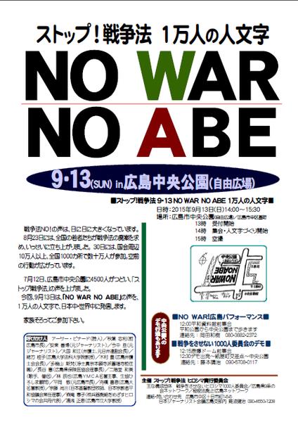 No_war_no_abe