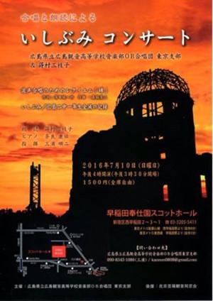 いしぶみコンサート、東京公演のご案内です。: 河野美代子のいろいろ ...